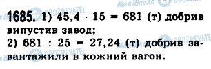ГДЗ Математика 5 класс страница 1685