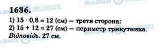 ГДЗ Математика 5 клас сторінка 1686
