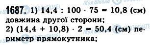 ГДЗ Математика 5 класс страница 1687