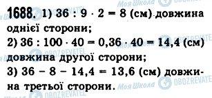 ГДЗ Математика 5 клас сторінка 1688