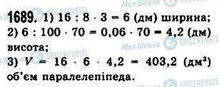 ГДЗ Математика 5 клас сторінка 1689