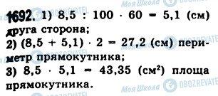 ГДЗ Математика 5 класс страница 1692