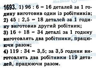 ГДЗ Математика 5 клас сторінка 1693