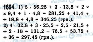 ГДЗ Математика 5 клас сторінка 1694