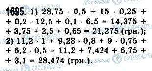 ГДЗ Математика 5 клас сторінка 1695