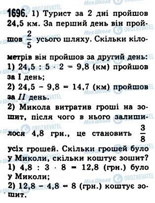 ГДЗ Математика 5 клас сторінка 1696