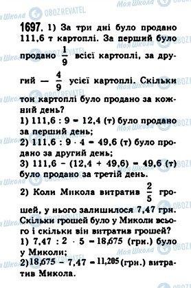 ГДЗ Математика 5 класс страница 1697