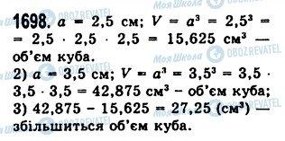 ГДЗ Математика 5 клас сторінка 1698