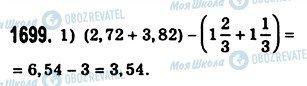 ГДЗ Математика 5 клас сторінка 1699