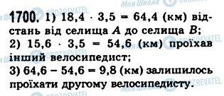 ГДЗ Математика 5 клас сторінка 1700