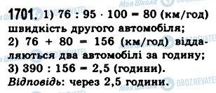 ГДЗ Математика 5 клас сторінка 1701