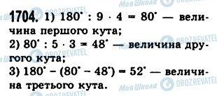 ГДЗ Математика 5 класс страница 1704