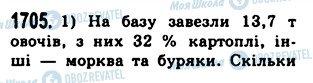 ГДЗ Математика 5 клас сторінка 1705