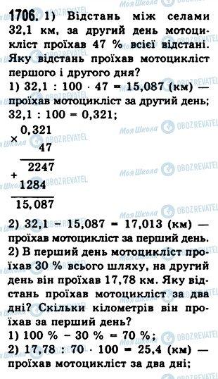 ГДЗ Математика 5 клас сторінка 1706