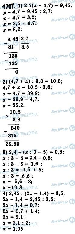 ГДЗ Математика 5 клас сторінка 1707