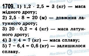 ГДЗ Математика 5 класс страница 1709
