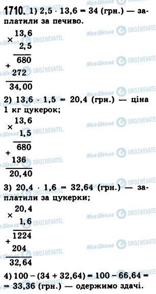 ГДЗ Математика 5 клас сторінка 1710