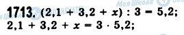 ГДЗ Математика 5 клас сторінка 1713