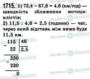 ГДЗ Математика 5 клас сторінка 1715