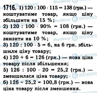 ГДЗ Математика 5 клас сторінка 1716