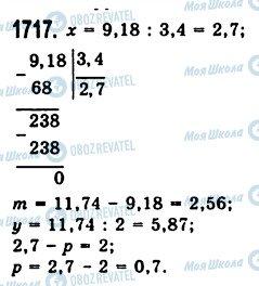 ГДЗ Математика 5 класс страница 1717