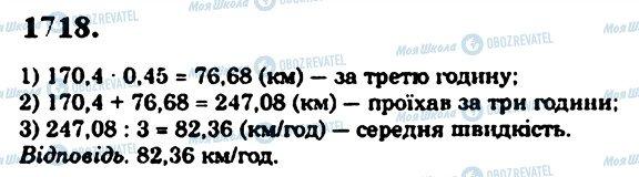 ГДЗ Математика 5 клас сторінка 1718