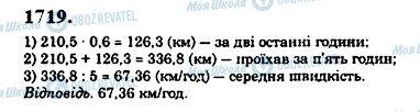 ГДЗ Математика 5 клас сторінка 1719