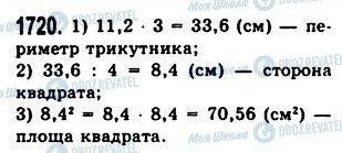 ГДЗ Математика 5 клас сторінка 1720