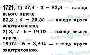 ГДЗ Математика 5 клас сторінка 1721