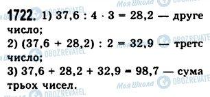 ГДЗ Математика 5 клас сторінка 1722