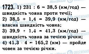 ГДЗ Математика 5 клас сторінка 1723
