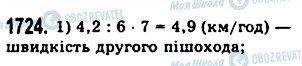 ГДЗ Математика 5 класс страница 1724