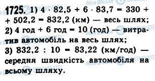 ГДЗ Математика 5 клас сторінка 1725