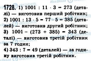 ГДЗ Математика 5 клас сторінка 1728