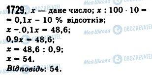 ГДЗ Математика 5 клас сторінка 1729