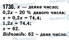 ГДЗ Математика 5 класс страница 1730