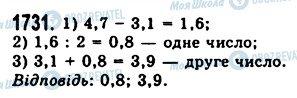 ГДЗ Математика 5 класс страница 1731
