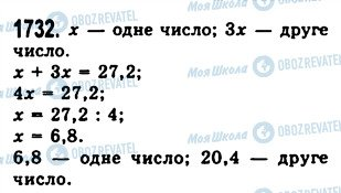 ГДЗ Математика 5 клас сторінка 1732