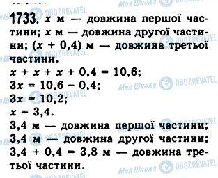 ГДЗ Математика 5 клас сторінка 1733