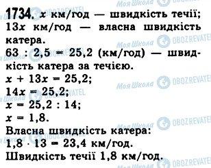 ГДЗ Математика 5 класс страница 1734