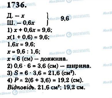 ГДЗ Математика 5 клас сторінка 1736
