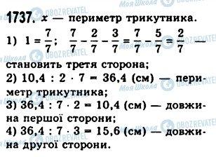 ГДЗ Математика 5 клас сторінка 1737