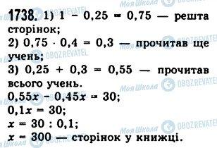 ГДЗ Математика 5 клас сторінка 1738
