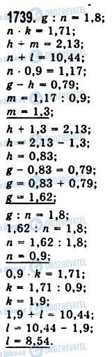 ГДЗ Математика 5 класс страница 1739