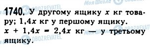 ГДЗ Математика 5 клас сторінка 1740