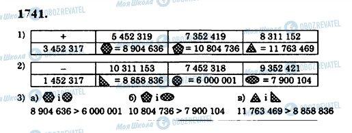 ГДЗ Математика 5 клас сторінка 1741