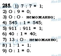 ГДЗ Математика 5 клас сторінка 285