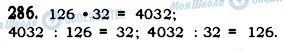 ГДЗ Математика 5 клас сторінка 286