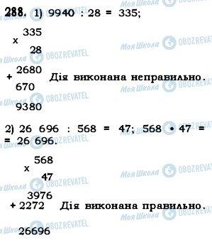 ГДЗ Математика 5 класс страница 288