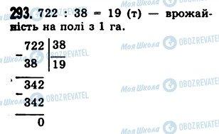 ГДЗ Математика 5 клас сторінка 293